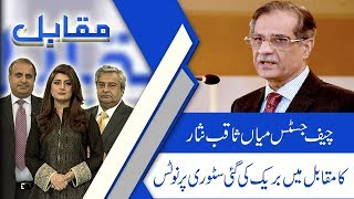 Muqabil | Chairman NAB Justice (R) Javed Iqbal addressed traders in Islamabad  | 11 Sep 2018