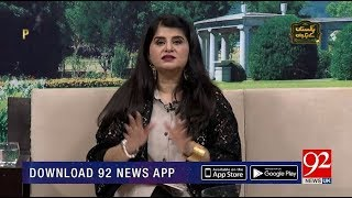 Pakistan Kay Pakwan - Samiah Khan - Munira Kiran - 27 August 2018 - 92NewsHDUK