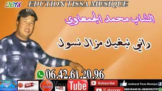 cheb mohamed ljam3aoui -2018-rani nebghik wmazal nsawel الشاب محمد الجمعاوي
