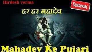 Mahadev Ke Pujari