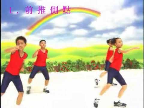 新式健康操-有解說字幕