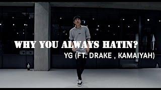 WHY YOU ALWAYS HATIN? - YG(FEAT. DRAKE, KAMAIYAH ) / JIHOON KIM CHOREOGRAPHY