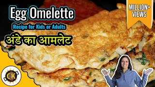 Egg Omelette. Best, Fast and Easy Omelete Recipe for Kids or Adults by Chawlas-Kitchen.com