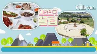 [대한민국 꿀팁] 2021년 9월 26일 다시보기