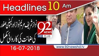 News Headlines | 10:00 AM | 16 July 2018 | 92NewsHD
