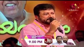 Vijayapadham: Jayaram & Pinarayi Vijayan On Stage | 5th June 2016 | Part 3