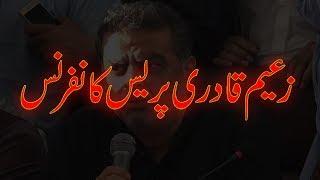 Zaeem Qadri lashes out at Hamza, Shehbaz Sharif   21 June 2018   92NewsHD