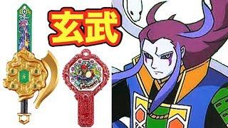 【妖聖剣シリーズ03】トウマが玄武に変身!?「DXゲンブ法典斧」新登場!    Yo-kai Watch