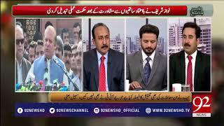 Bakhabar Subh - 17 August 2017 - 92NewsHDPlus