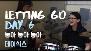 Letting Go 놓아놓아놓아 - DAY6 데이식스 (Drum Cover) [드럼 커버]