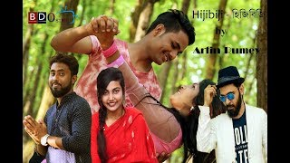 Arfin Rumey - Eid Special Bangla New Song 2018  Official Video  By BD Osthir TV width=