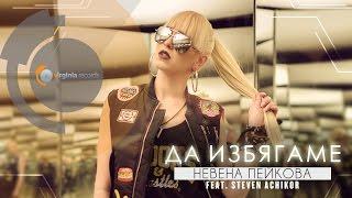 Nevena Peykova feat. Steven Achikor -  Da Izbyagame (Official HD)