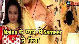 YUDKBH: इस तरह बढ़ी Sameer की दीवानगी, Naina की याद में कर डाला...| Ashi Singh | Randeep Rai