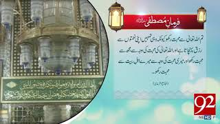 Farman e Mustafa (PBUh) | 19 Sep 2018 | 92NewsHD