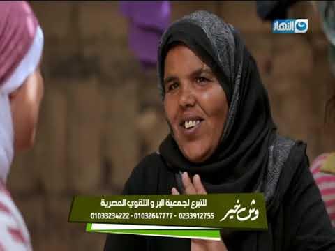 وش الخير الحلقة الكاملة ليوم 10 5 2019