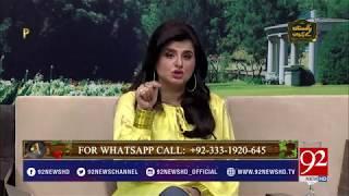 Pakistan Kay Pakwan - 4 July 2018 - 92NewsHDUK