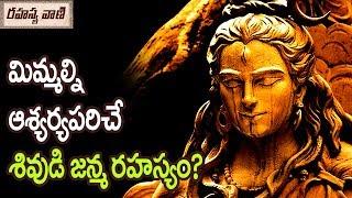 Secret of Lord Shiva Birth History - Rahasyavaani