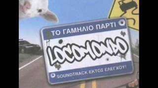 Γαμηλιο Παρτυ-Locomondo