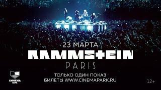 «Rammstein׃ Paris» — фильм-концерт в СИНЕМА ПАРК