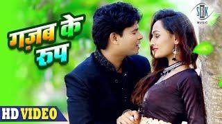 Gajab Ke Roop | Superhit Romantic Song | Aamir Samar Khan, Amar Anand