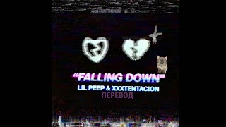 LIL PEEP & XXXTENTACION-FALLING DOWN Перевод BY ASSA BABULECH