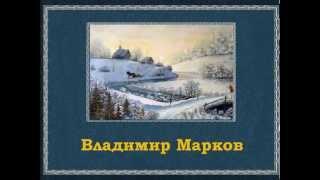Владимир Марков (Vladimir Markov)