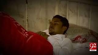 World malaria day| 25 April 2018 | 92NewsHD