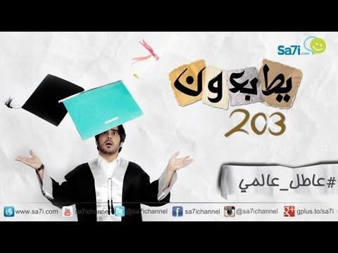 """#صاحي : """" يطبعون"""" 203 - عاطل عالمي !"""