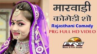 MARWADI COMEDY SHOW || Desi Rajasthani Comady || Twinkal Vaishnav || PRG LATEST VIDEO FULL HD