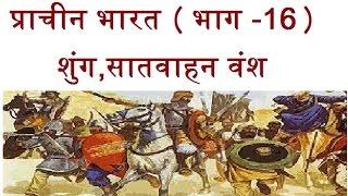 शुंग वंश ,कण्व वंश,सातवाहन वंश    :- प्राचीन भारत ( भाग -16 )