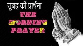 सुबह की प्रार्थना Morning Prayer | #यीशु परिभाषा - Jesus Definition