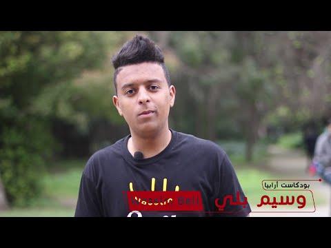 وسيم بلي wassim belli في Meet UP اليوتيوبرز الجزائريين DZ YOUTUBERS