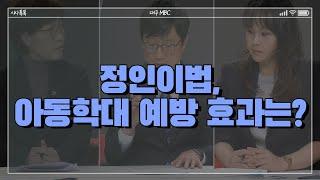 [294회] 정의당, 당대표 성추행 '파장'ㅣ종교 관련 시설 '또 다시 집단감염'ㅣ22년 만의 역성장.. 손실보상제 급물살ㅣ어린이집 CCTV 있으나 마나? 다시보기