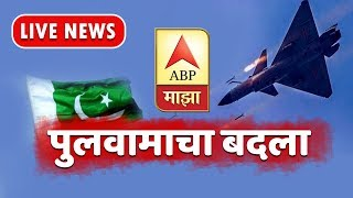 ABP Majha LIVE TV | India Launches #AirStrike on Terror Camps in Pak