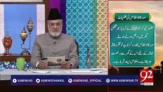 Quote: Hazrat Ali R.A  - 92NewsHDPlus