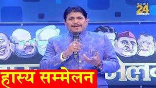 देखिये हास्य सम्मेलन Kavi Dr. Sunil Jogi के साथ