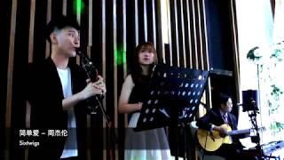 简单爱 - by 周杰伦 covered by Zhang Min hua feat. Tinglin - SIXTWIGS Live Music