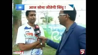 Dekhen: PV Sindhu Ke Match Se Pahle Kya Bole Coach Pullela Gopichand