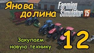 FS15 - Янова долина. Серия 12 - Закупаем новую технику