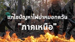 """กองทัพบก แก้ไขปัญหาไฟป่าหมอกควัน """"ภาคเหนือ"""""""
