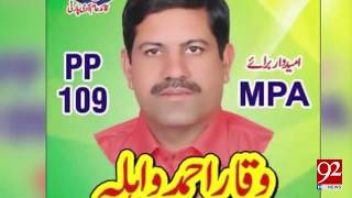 Faisalabad   Armed mans killed the candidate for money   20 June 2018   92NewsHD