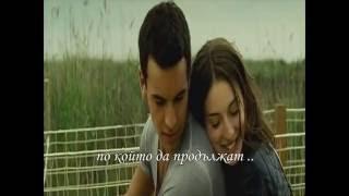 Остани  с Мен - БГ Превод  -Горан Каран