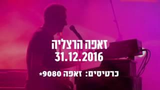 שלום חנוך טיזר מופע סילבסטר 2017