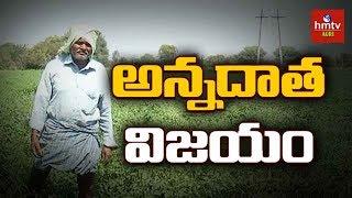 తొమ్మిదేళ్ల పోరాటంలో అన్నదాత విజయం | Farmer Sucess | hmtv Agri