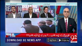 Salman Khan Niaz talks about Bahria Town Review Petition Case   12 Oct 2018   92NewsHD