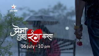Prema Tujha Rang Kasa | New Serial Promo | Starts 16th July | Star Pravah
