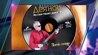 Христо Деянов - АЗ СЪМ ТВОЯТ ДОКТОР  /ОРИГИНАЛ/