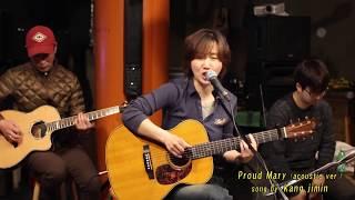 통기타 라이브가수 강지민 - Proud Mary (C.C.R) (acoustic ver.)