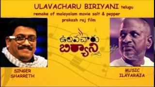 ulavacharu biriyani music by ilayaraja rayaleni sung by sharreth width=