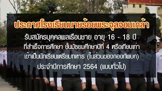 รับสมัคร นักเรียนเตรียมทหาร (จปร.)ในส่วนของกองทัพบก ประจำปี 2564